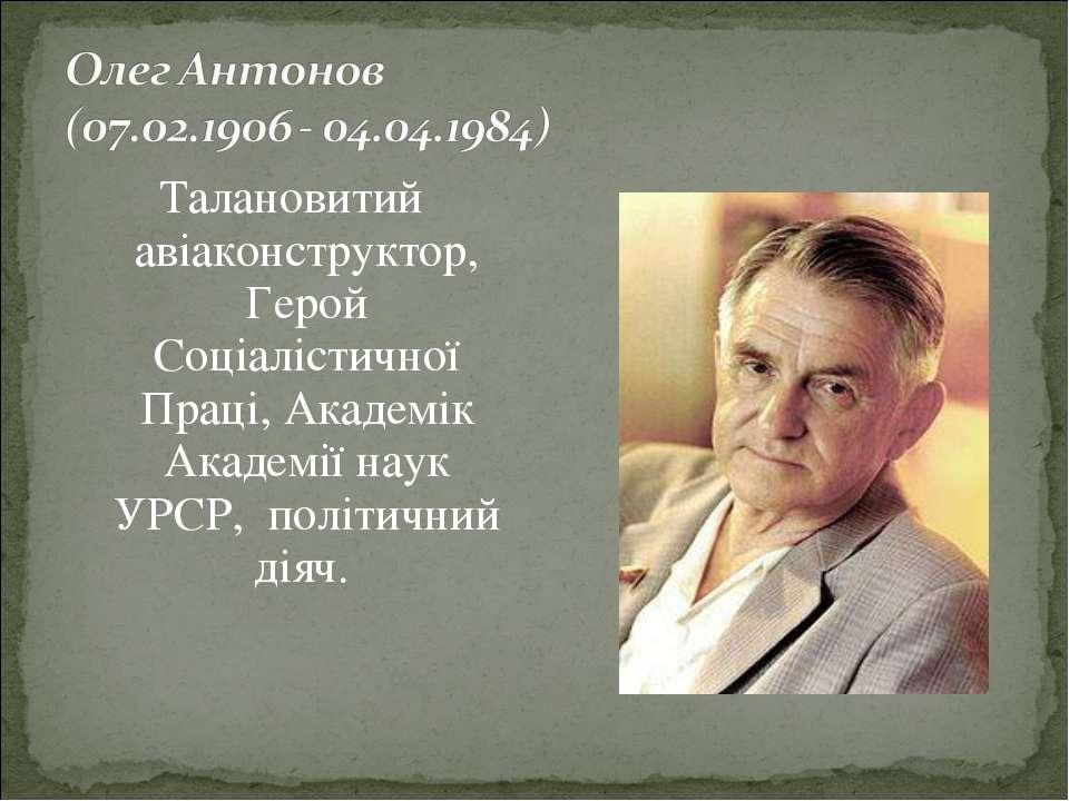 Талановитий авіаконструктор, Герой Соціалістичної Праці, Академік Академії на...