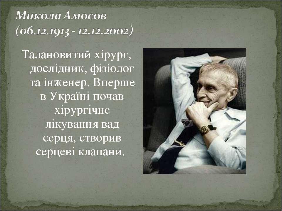 Талановитий хірург, дослідник, фізіолог та інженер. Вперше в Україні почав хі...
