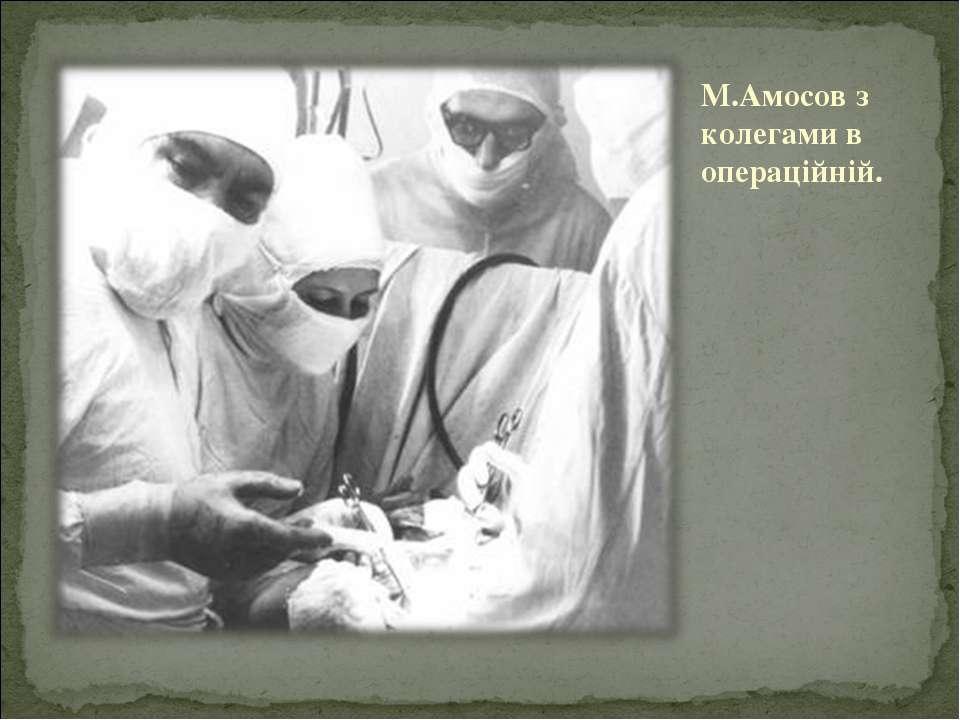 М.Амосов з колегами в операційній.