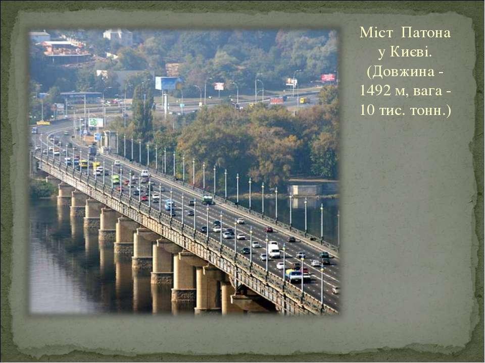 Міст Патона у Києві. (Довжина - 1492 м, вага - 10 тис. тонн.)