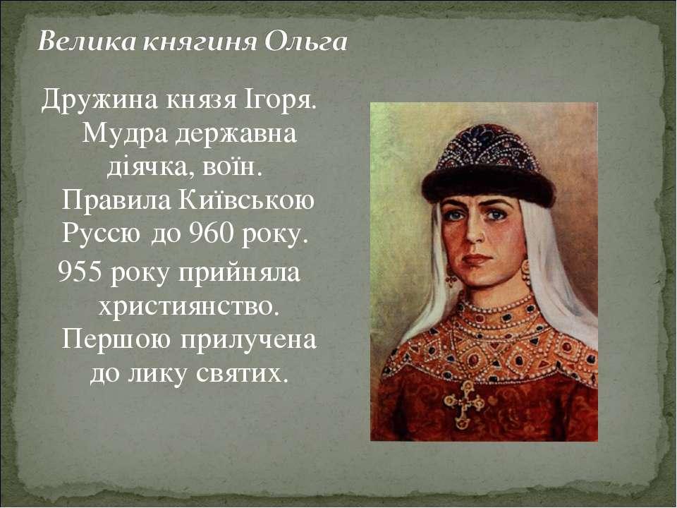 Дружина князя Ігоря. Мудра державна діячка, воїн. Правила Київською Руссю до ...