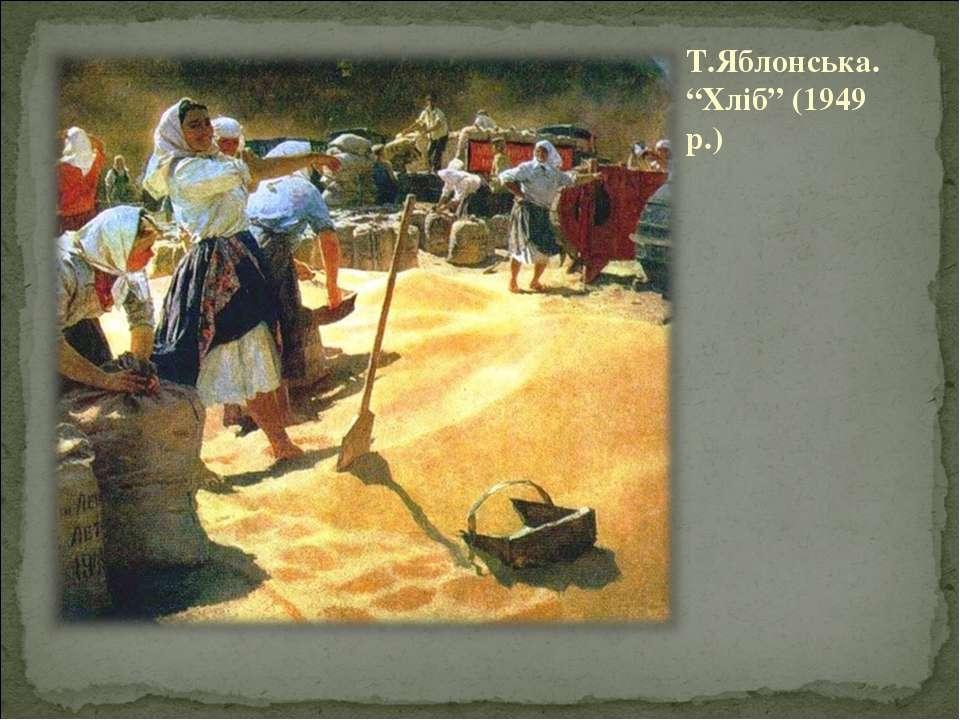 """Т.Яблонська. """"Хліб"""" (1949 р.)"""