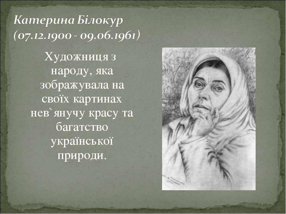 Художниця з народу, яка зображувала на своїх картинах нев`янучу красу та бага...