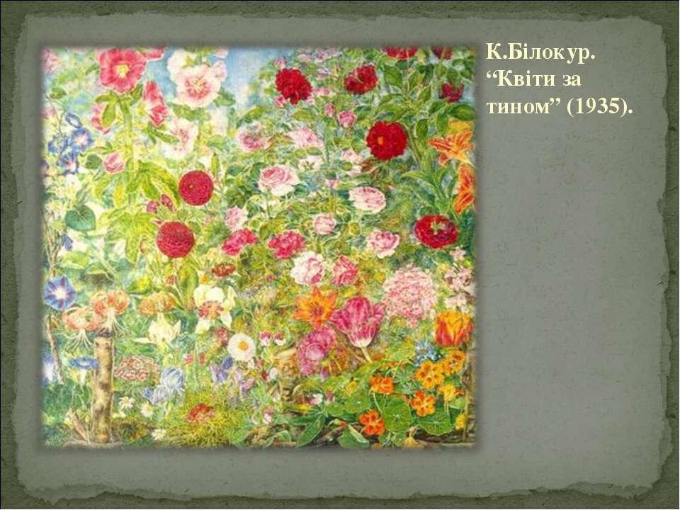"""К.Білокур. """"Квіти за тином"""" (1935)."""