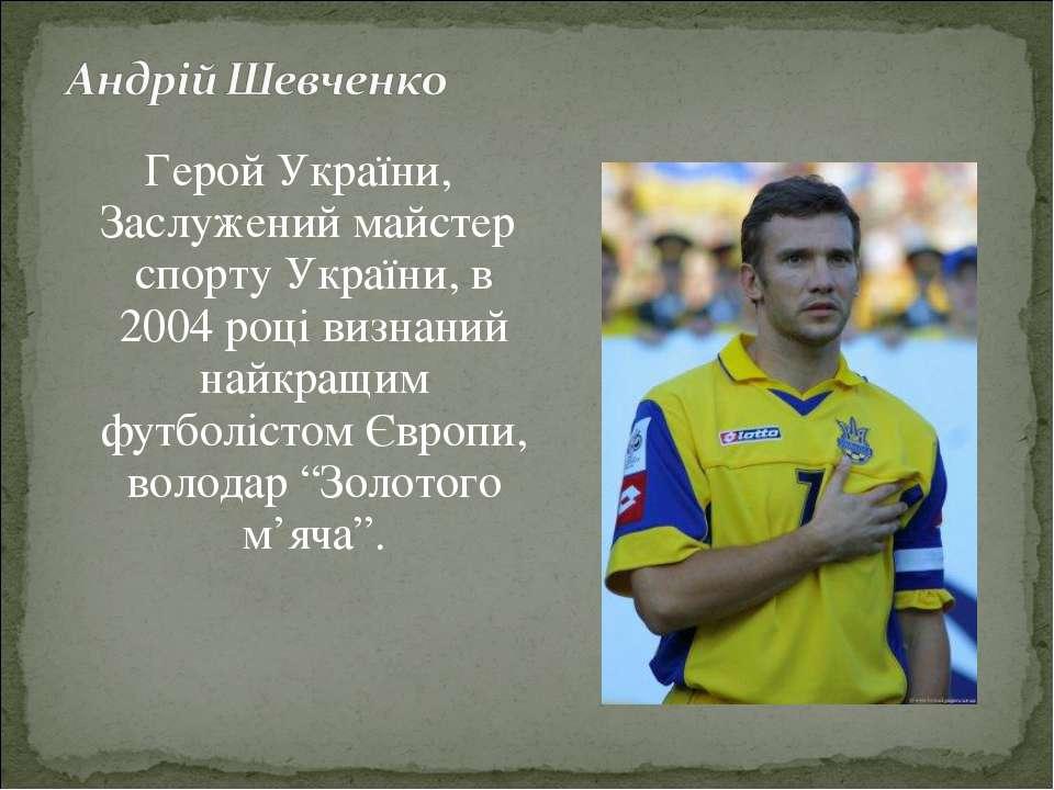 Герой України, Заслужений майстер спорту України, в 2004 році визнаний найкра...