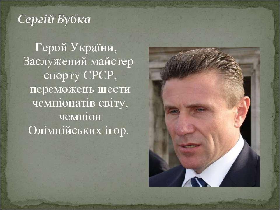Герой України, Заслужений майстер спорту СРСР, переможець шести чемпіонатів с...