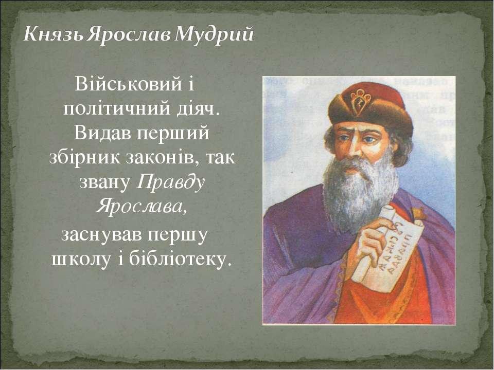 Військовий і політичний діяч. Видав перший збірник законів, так звану Правду ...