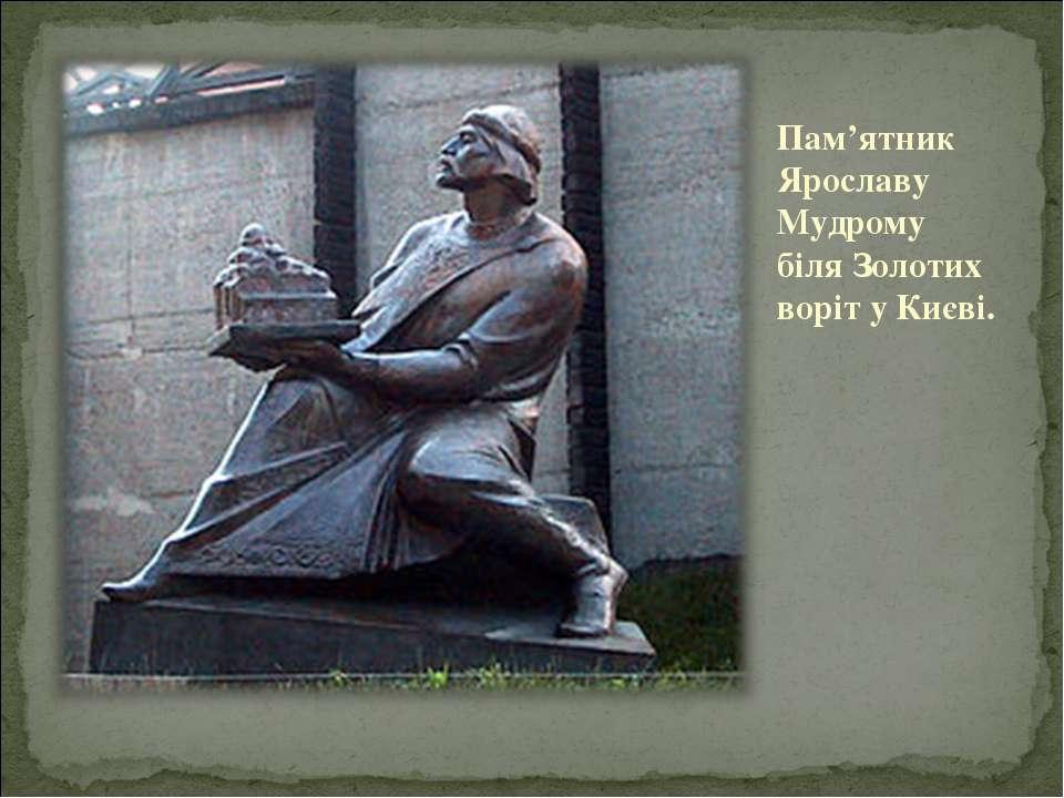 Пам'ятник Ярославу Мудрому біля Золотих воріт у Києві.