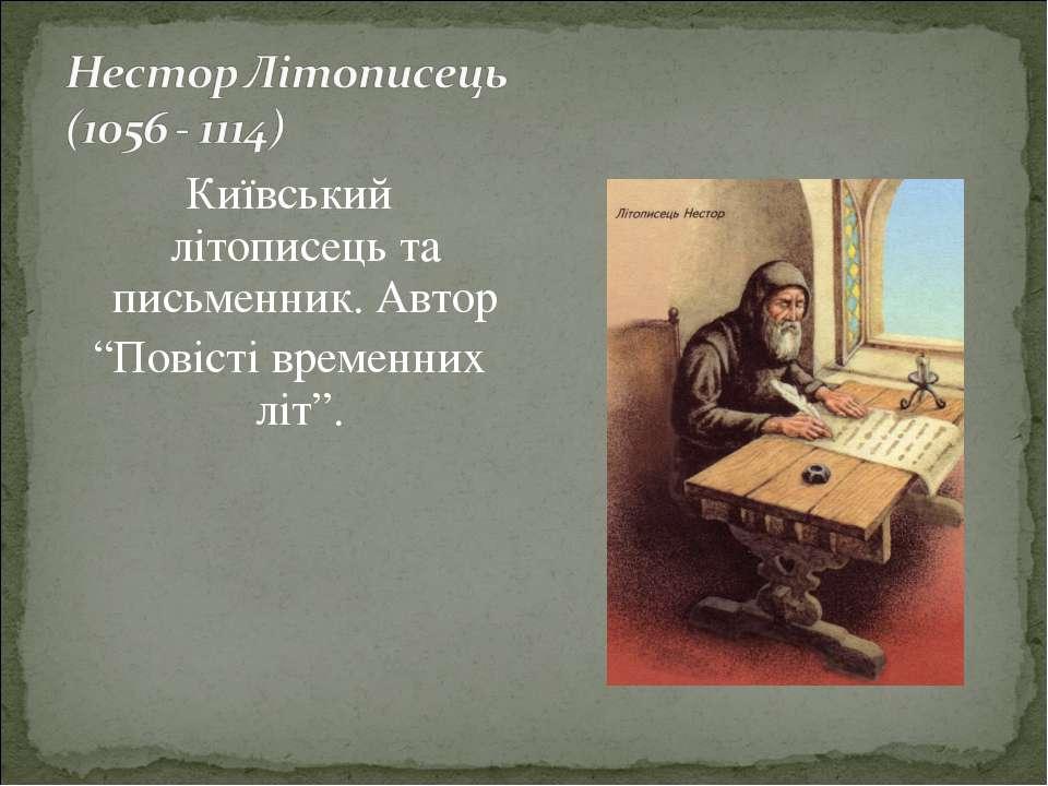 """Київський літописець та письменник. Автор """"Повісті временних літ""""."""
