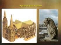 Архітектура готики