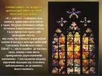 Готичні зміни – це не просто архітектурні зміни, це зміни богословської думки...