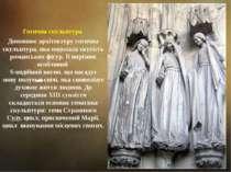 Готична скульптура Доповнює архітектуру готична скульптура, яка подолала скут...