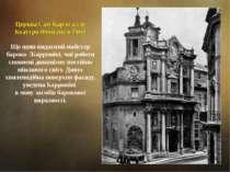 Церква Сан-Карло алле Куаттро Фонтане в Римі Ще один видатний майстер бароко ...