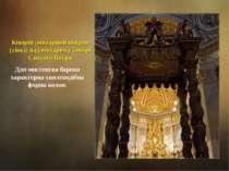 Ківорій (вівтарний покров (тінь)) над вівтарем у соборі Святого Петра Для мис...