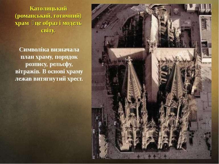 Католицький (романський, готичний) храм це образ і модель світу. Символіка ви...