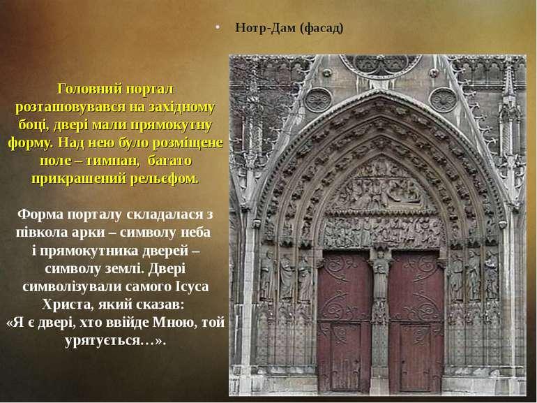 Головний портал розташовувався на західному боці, двері мали прямокутну форму...