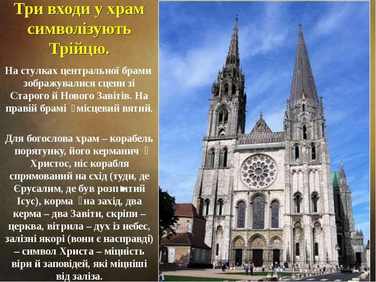 Три входи у храм символізують Трійцю. На стулках центральної брами зображувал...