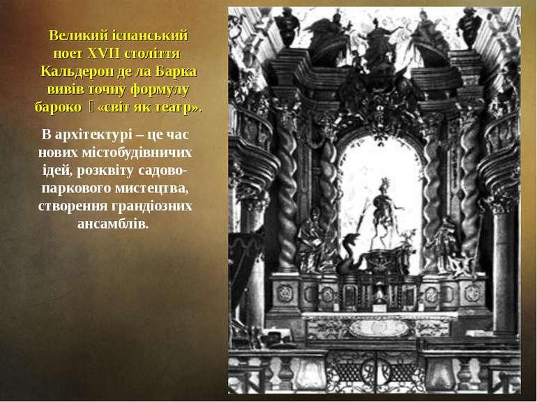 Великий іспанський поет ХVII століття Кальдерон де ла Барка вивів точну фор...