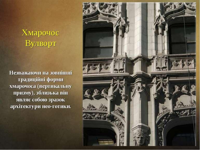 Хмарочос Вулворт Незважаючи на зовнішні традиційні форми хмарочоса (вертикаль...