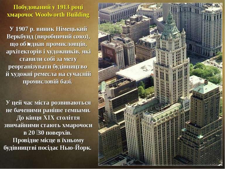 Побудований у 1913 році хмарочос Woolworth Building У 1907 р. виник Німецький...