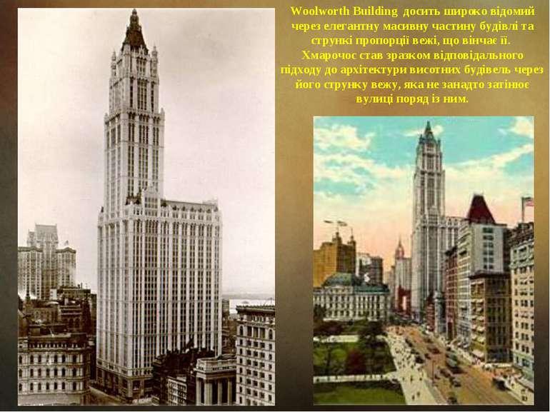 Woolworth Building досить широко відомий через елегантну масивну частину буді...