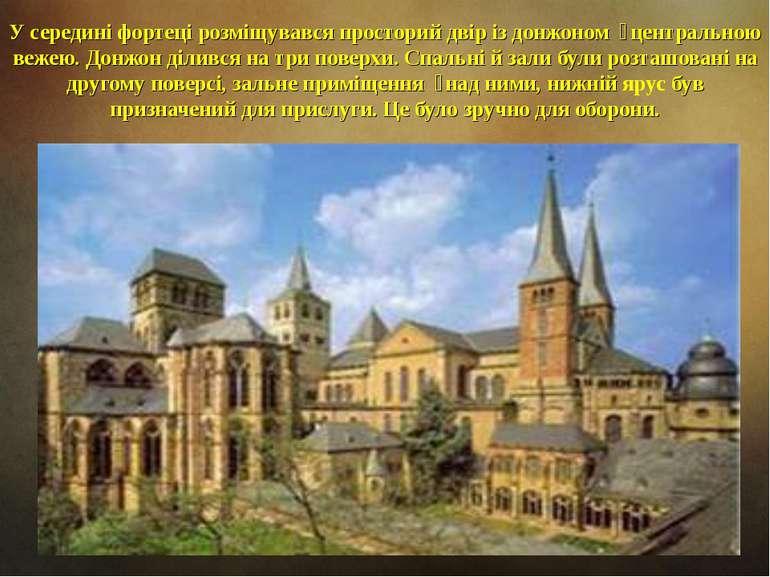 У середині фортеці розміщувався просторий двір із донжоном центральною вежею....