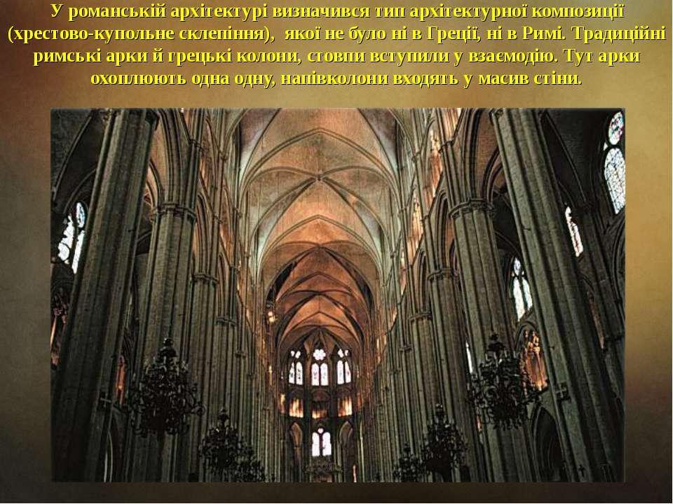 У романській архітектурі визначився тип архітектурної композиції (хрестово-ку...