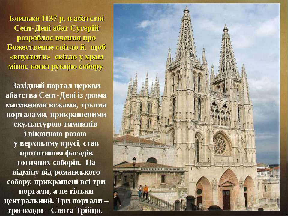 Близько 1137 р. в абатстві Сент-Дені абат Сугерій розробляє вчення про Божест...