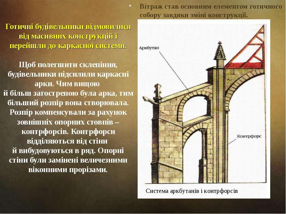 Готичні будівельники відмовилися від масивних конструкцій і перейшли до карка...