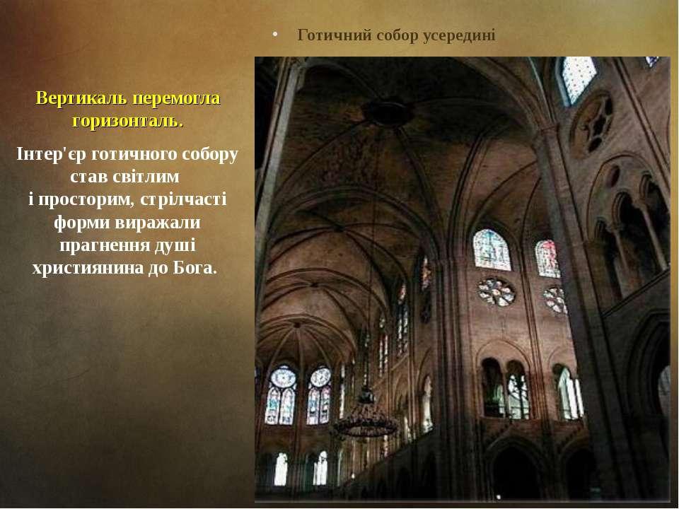 Вертикаль перемогла горизонталь. Готичний собор усередині Інтер'єр готичного ...
