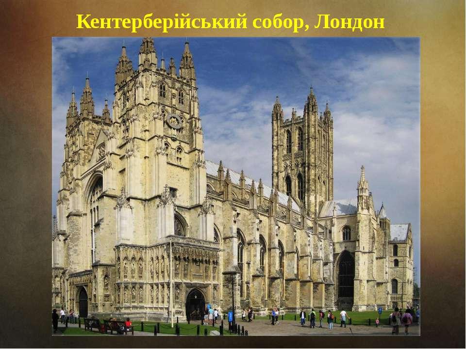 Кентерберійський собор, Лондон