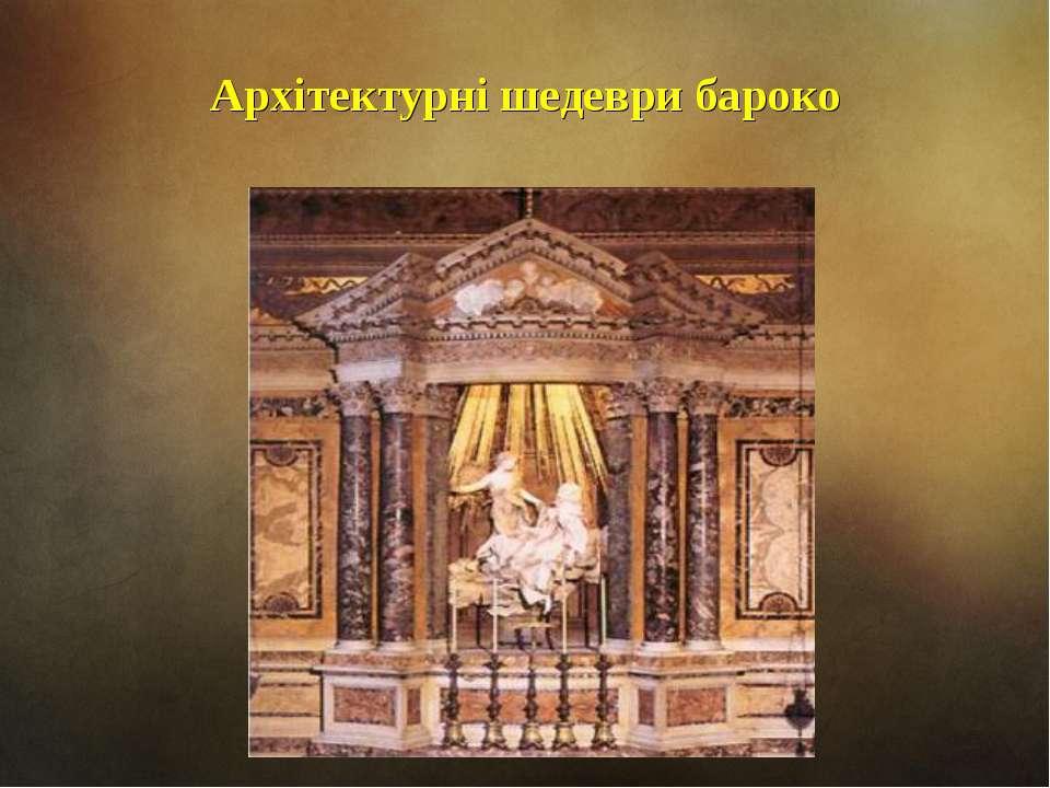 Архітектурні шедеври бароко
