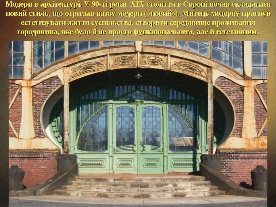 Модерн в архітектурі. У 90-ті роки ХIХ століття в Європі почав складатися нов...