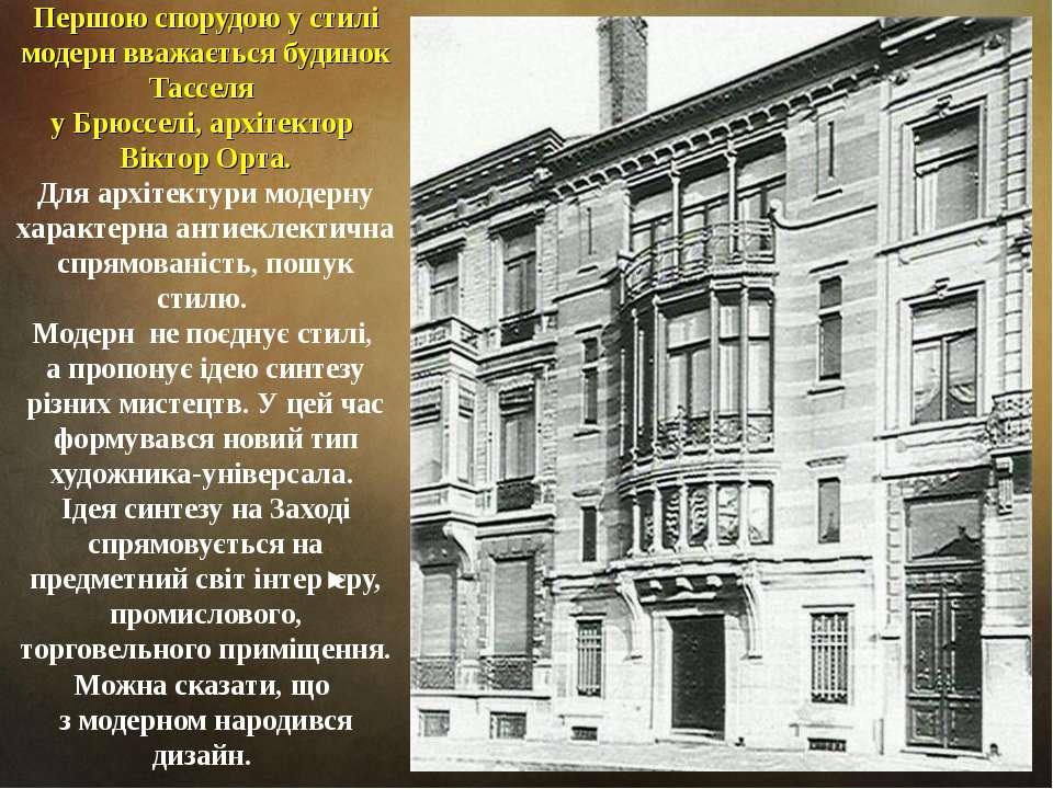 Першою спорудою у стилі модерн вважається будинок Тасселя у Брюсселі, архітек...