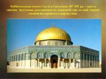Куббатсассахра (купол Скелі) в Єрусалимі, 687 691 рр. – одна зі святинь мусул...