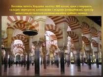 Колонна мечеть Кордови налічує 800 колон, арки утворюють складну перехресну к...
