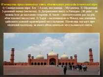 П'ятикутна зірка символізує п'ять обов'язкових ритуалів ісламської віри: 1) С...