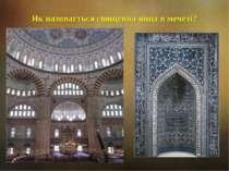 Як називається священна ніша в мечеті?