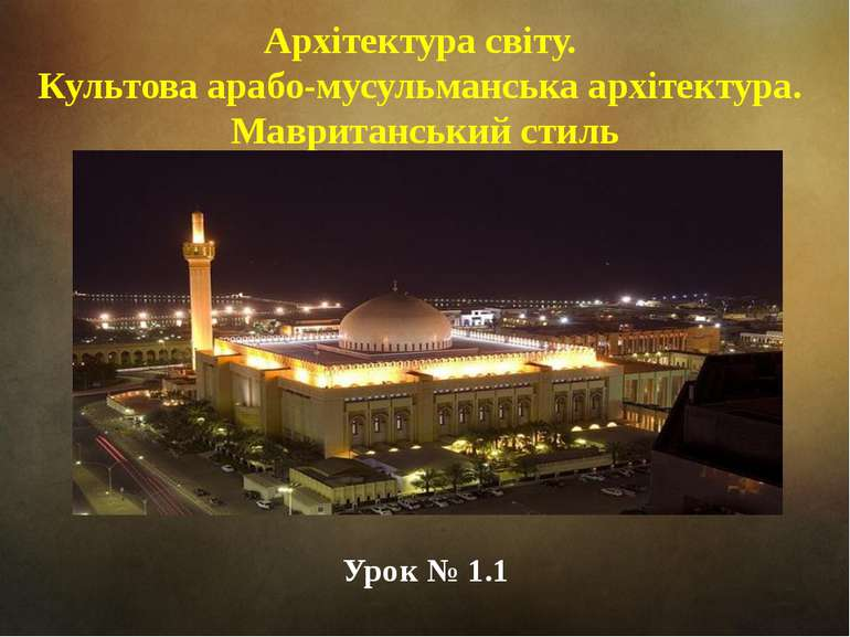 Архітектура світу. Культова арабо-мусульманська архітектура. Мавританський ст...