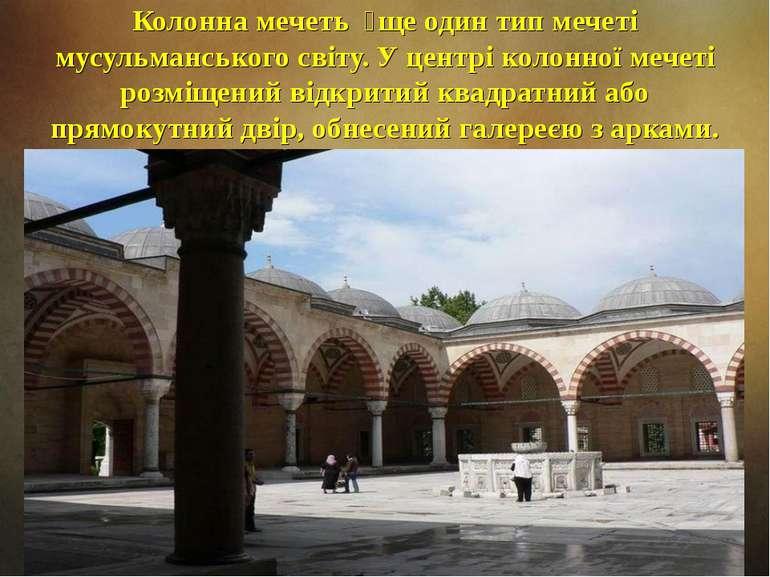 Колонна мечеть ще один тип мечеті мусульманського світу. У центрі колонної ме...