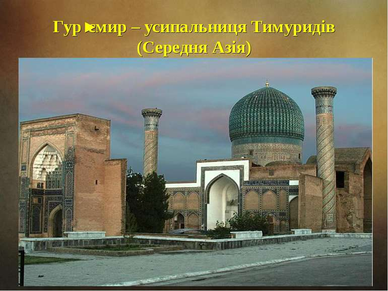 Гур'ємир – усипальниця Тимуридів (Середня Азія)