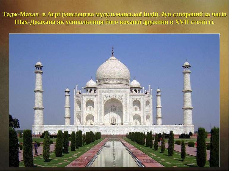 Тадж-Махал в Агрі (мистецтво мусульманської Індії), був створений за часів Ша...