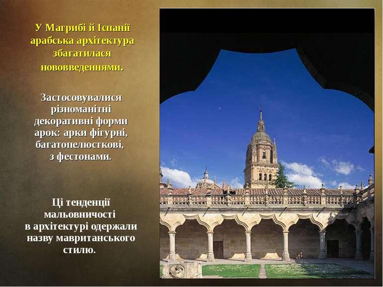 У Магрибі й Іспанії арабська архітектура збагатилася нововведеннями. Застосов...