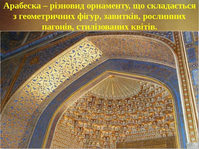 Арабеска – різновид орнаменту, що складається з геометричних фігур, завитків,...