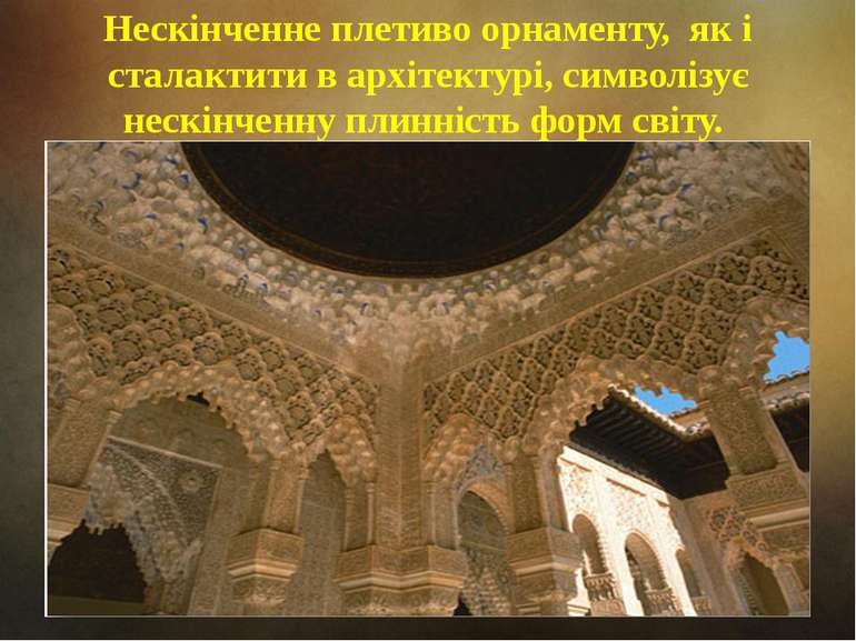 Нескінченне плетиво орнаменту, як і сталактити в архітектурі, символізує неск...