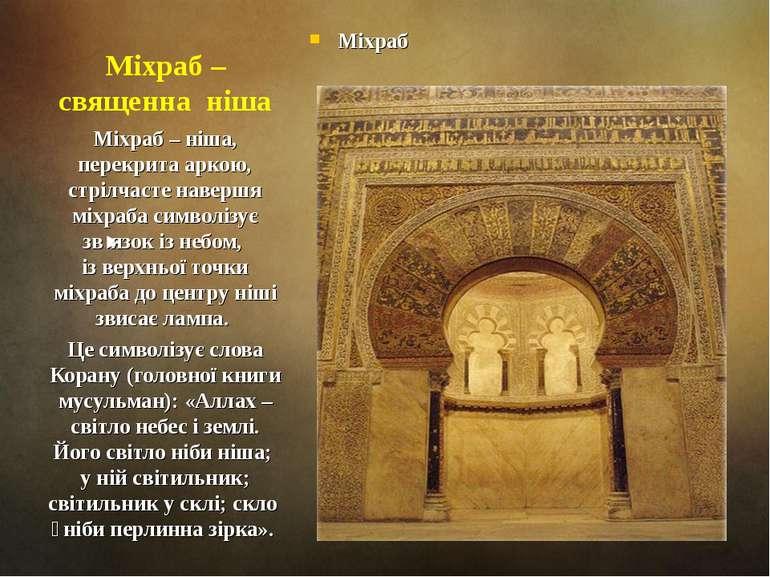 Міхраб – священна ніша Міхраб Міхраб – ніша, перекрита аркою, стрілчасте наве...
