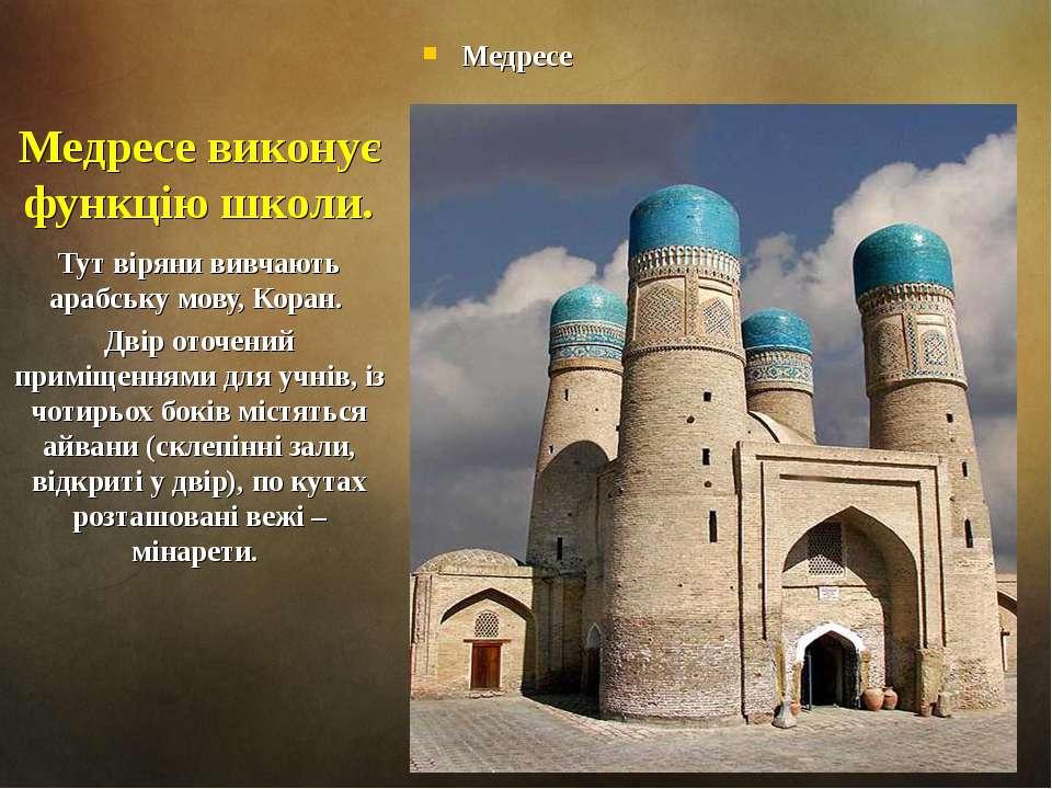 Медресе виконує функцію школи. Медресе Тут віряни вивчають арабську мову, Кор...