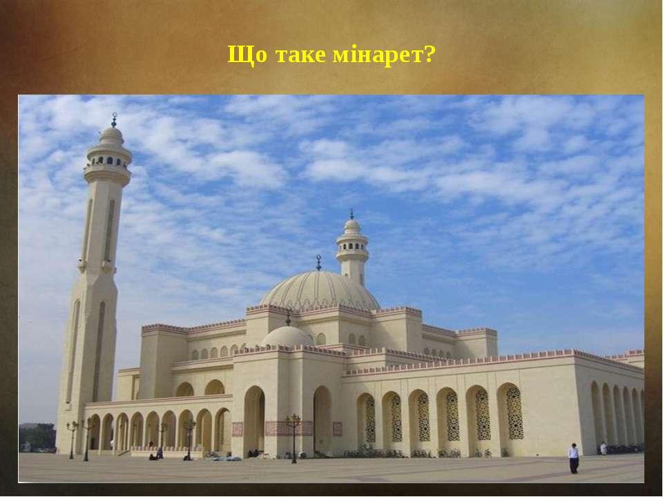 Що таке мінарет?