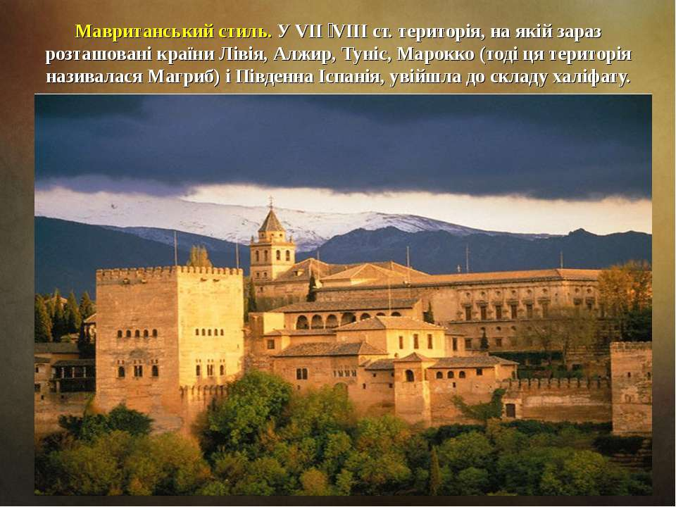 Мавританський стиль. У VII VIII ст. територія, на якій зараз розташовані краї...