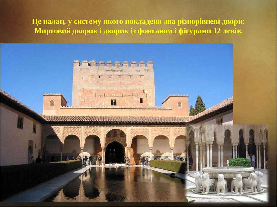 Це палац, у систему якого покладено два різнорівневі двори: Миртовий дворик і...